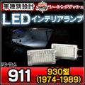 LL-PO-TLA01 911 (930型 1974-1989) 5604606W Porsche ポルシェ LEDインテリアアンプ 室内灯 レーシングダッシュ製