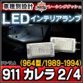 LL-PO-TLA03 911 Carrera カレラ 2 4 (964型 1989-1994) 5604606W Porsche ポルシェ LEDインテリアアンプ 室内灯 レーシングダッシュ製