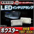 LL-PO-TLA04 Boxster ボクスター(986型 1997-2004) 5604606W Porsche ポルシェ LEDインテリアアンプ 室内灯 レーシングダッシュ製