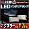 LL-PO-TLA05 Boxster ボクスター(987型 2005-2008) 5604606W Porsche ポルシェ LEDインテリアアンプ 室内灯 レーシングダッシュ製