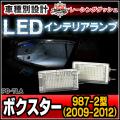 LL-PO-TLA06 Boxster ボクスター(987-2型 2009-2012) 5604606W Porsche ポルシェ LEDインテリアアンプ 室内灯 レーシングダッシュ製