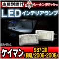 LL-PO-TLA07 Cayman ケイマン(987C型 前期 2006-2008) 5604606W Porsche ポルシェ LEDインテリアアンプ 室内灯 レーシングダッシュ製