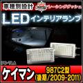 LL-PO-TLA08 Cayman ケイマン(987C2型 後期 2009-2011) 5604606W Porsche ポルシェ LEDインテリアアンプ 室内灯 レーシングダッシュ製