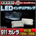 LL-PO-TLA09 911 Carrera カレラ(993型 1994-1998) 5604606W Porsche ポルシェ LEDインテリアアンプ 室内灯 レーシングダッシュ製