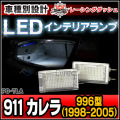LL-PO-TLA10 911 Carrera カレラ(996型 1998-2005) 5604606W Porsche ポルシェ LEDインテリアアンプ 室内灯 レーシングダッシュ製