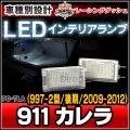 LL-PO-TLA13 911 Carrera カレラ(997-2型 後期 2009-2012)5604606W Porsche ポルシェ LEDインテリアアンプ 室内灯 レーシングダッシュ製
