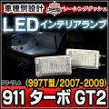 LL-PO-TLA14 911 Turbo ターボ GT2(997T型 2007-2009) 5604606W Porsche ポルシェ LEDインテリアアンプ 室内灯 レーシングダッシュ製