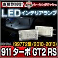 LL-PO-TLA15 911 Turbo ターボ GT2 RS(997T2型 2010-2013) 5604606W Porsche ポルシェ LEDインテリアアンプ 室内灯 レーシングダッシュ製