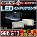 LL-PO-TLA17 996 GT3(GT3-1型 1999-2005) 5604606W Porsche ポルシェ LEDインテリアアンプ 室内灯 レーシングダッシュ製