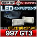 LL-PO-TLA18 997 GT3(GT3-2型 後期 2007-2011) 5604606W Porsche ポルシェ LEDインテリアアンプ 室内灯 レーシングダッシュ製