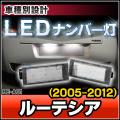 ■LL-RE-A01■Clio III Lutecia ルーテシア(2005-2012) LEDナンバー灯 LEDライセンスランプ RENAULT ルノー