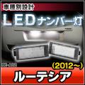 ■LL-RE-A02■Clio IV Lutecia ルーテシア(2012以降) LEDナンバー灯 LEDライセンスランプ RENAULT ルノー