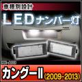 LL-RE-A03 Kangoo II カングー2(2009 01-2013 03) LEDナンバー灯 LEDライセンスランプ RENAULT ルノー