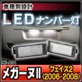 ■LL-RE-A04■Megane II メガーヌ2(フェイズII 2006-2008) LEDナンバー灯 LEDライセンスランプ RENAULT ルノー
