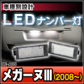 LL-RE-A05 Megane III メガーヌ3(2008以降) LEDナンバー灯 LEDライセンスランプ RENAULT ルノー
