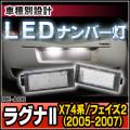 LL-RE-A06 Laguna II ラグナ2(X74系 フェイズII 2005-2007) LEDナンバー灯 LEDライセンスランプ RENAULT ルノー