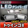 LL-RE-A07 Twingo II トゥインゴ2(2007-2013) LEDナンバー灯 LEDライセンスランプ RENAULT ルノー