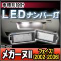 ■LL-RE-A08■Megane II メガーヌ2(フェイズI 2002-2006) LEDナンバー灯 LEDライセンスランプ RENAULT ルノー