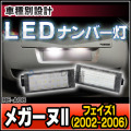 LL-RE-A08 Megane II メガーヌ2(フェイズI 2002-2006) LEDナンバー灯 LEDライセンスランプ RENAULT ルノー