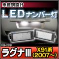 ■LL-RE-A09■Laguna III ラグナ3(X91系 2007以降) LEDナンバー灯 LEDライセンスランプ RENAULT ルノー