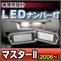 LL-RE-A10 Master II マスター2(2006以降) LEDナンバー灯 LEDライセンスランプ RENAULT ルノー