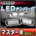 ■LL-RE-A11■Master III マスター3(2010以降) LEDナンバー灯 LEDライセンスランプ RENAULT ルノー