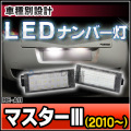 LL-RE-A11 Master III マスター3(2010以降) LEDナンバー灯 LEDライセンスランプ RENAULT ルノー