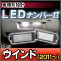 ■LL-RE-A12■Wind ウインド(2011以降) LEDナンバー灯 LEDライセンスランプ RENAULT ルノー
