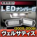 ■LL-RE-A13■Vel Satis ヴェルサティス(2005 04-2009) LEDナンバー灯 LEDライセンスランプ RENAULT ルノー