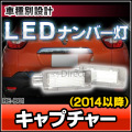 LL-RE-B01 Captur キャプチャー(2014以降) LEDナンバー灯 LEDライセンスランプ RENAULT ルノー