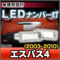 LL-RE-B02 EspaceIV エスパス4(フェーズ1&2 2003-2010)  ※フェーズ3(2010以降不可) LEDナンバー灯 LEDライセンスランプ RENAULT ルノー