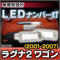 LL-RE-B03 Laguna II ラグナ2(X74系ワゴンのみ 2001-2007) LEDナンバー灯 LEDライセンスランプ RENAULT ルノー