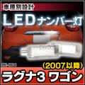 LL-RE-B04 Laguna III ラグナ3(X91系ワゴンのみ 2007以降) LEDナンバー灯 LEDライセンスランプ RENAULT ルノー