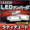 LL-RE-B05 Latitude ラティテュード(2010以降)LEDナンバー灯 LEDライセンスランプ RENAULT ルノー
