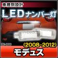 LL-RE-B06 Modus モデュス(2008-2012) LEDナンバー灯 LEDライセンスランプ RENAULT ルノー