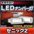 LL-RE-B07 Scenic 2 セニック2(2003-2009) LEDナンバー灯 LEDライセンスランプ RENAULT ルノー