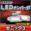 LL-RE-B08 Scenic 3 セニック3(2009以降) LEDナンバー灯 LEDライセンスランプ RENAULT ルノー