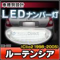 LL-RE-C01 Clio II Lutecia ルーテシア(1998-2005) LED ナンバー灯 LED ライセンス ランプ RENAULT ルノー