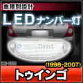 LL-RE-C02 Twingo I トゥインゴ(1998-2007) LED ナンバー灯 LED ライセンス ランプ RENAULT ルノー