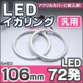 LL-C106 106mm 72発 高輝度&高角度SMD採用LEDイカリング・LEDエンジェルアイ