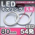 LL-E80 80mm 54発 高輝度&高角度SMD採用LEDイカリング・LEDエンジェルアイ