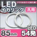 LL-F85 85mm 54発 高輝度&高角度SMD採用LEDイカリング・LEDエンジェルアイ