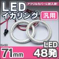 LL-G71 71mm 48発 高輝度&高角度SMD採用LEDイカリング・LEDエンジェルアイ