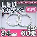 LL-I94 94mm 60発 高輝度&高角度SMD採用LEDイカリング・LEDエンジェルアイ