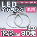 LL-J126 126mm 90発 高輝度&高角度SMD採用LEDイカリング・LEDエンジェルアイ