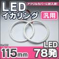LL-M115 115mm 78発 高輝度&高角度SMD採用LEDイカリング・LEDエンジェルアイ