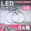 LL-N120 120mm 84発 高輝度&高角度SMD採用LEDイカリング・LEDエンジェルアイ