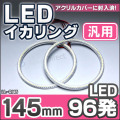 LL-Q145 145mm 96発 高輝度&高角度SMD採用LEDイカリング・LEDエンジェルアイ