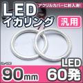 LL-V90 90mm 60発 高輝度&高角度SMD採用LEDイカリング・LEDエンジェルアイ