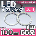 LL-Y100 100mm 66発 高輝度&高角度SMD採用LEDイカリング・LEDエンジェルアイ